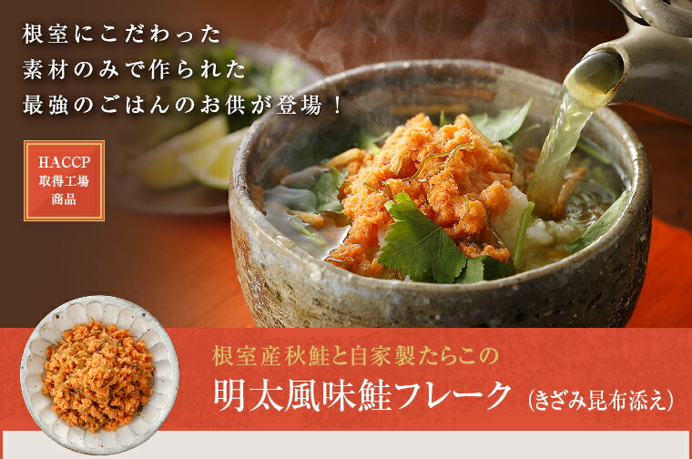 根室産秋鮭と自家製たらこの明太風味鮭フレーク(きざみ昆布添え)