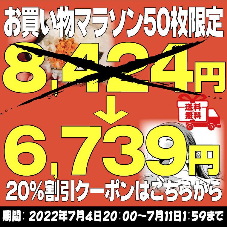 鮭明太今だけ500円OFF