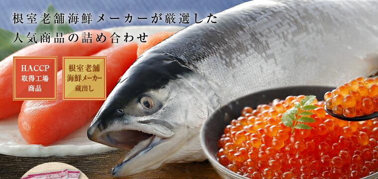 根室老舗海鮮メーカーが厳選した人気商品の詰め合わせ