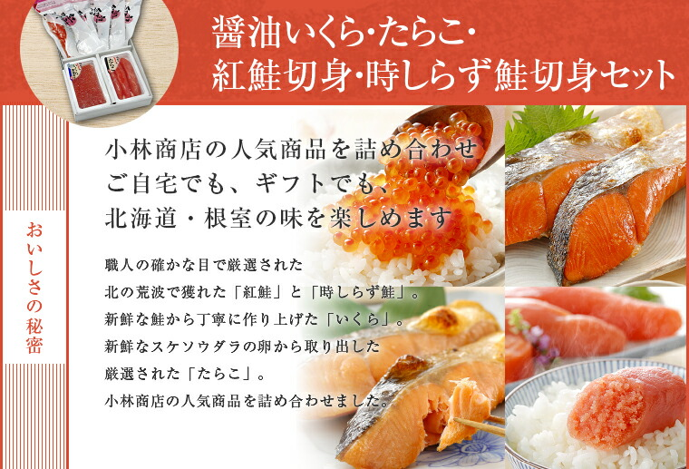 醤油いくら・たらこ・紅鮭切身・時しらず鮭切身セット