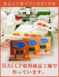 HACCP取得商品工場で作っています