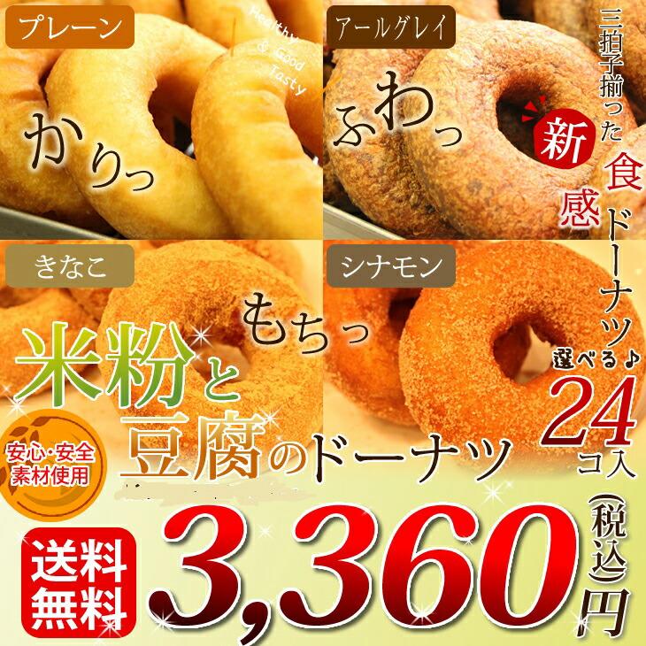 安心・安全素材使用!かりっふわっもちっ三拍子揃った新食感ドーナツ 米粉と豆腐のドーナツ