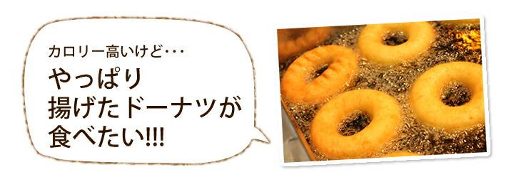 神戸べいくろーるのドーナツは揚げているのにヘルシー