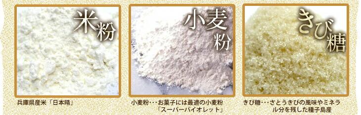 兵庫県産米「日本晴」小麦粉「スーパーバイオレット」きび糖「種子島産」
