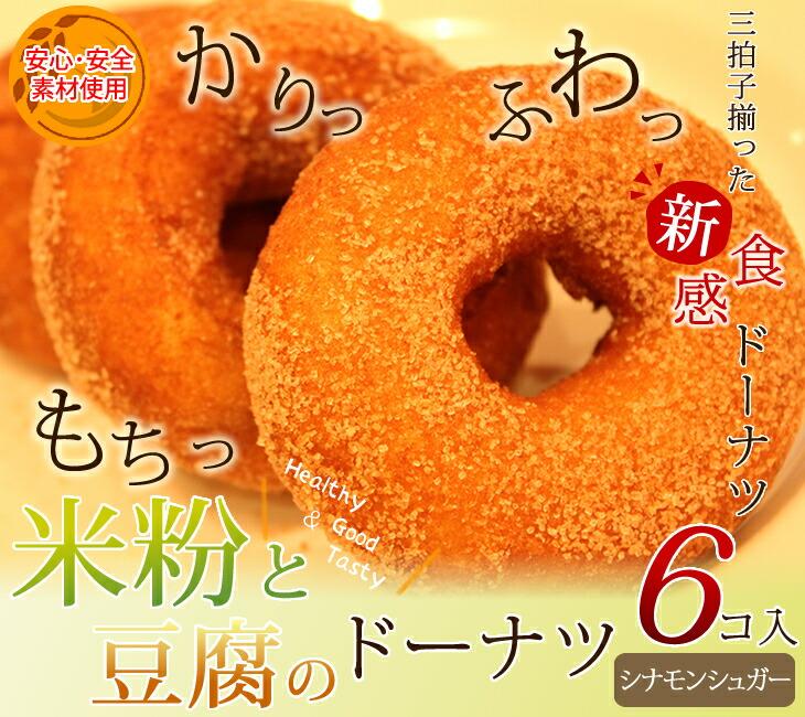 安心・安全素材使用!かりっふわっもちっ三拍子揃った新食感ドーナツ 米粉と豆腐のドーナツシナモンシュガー6個