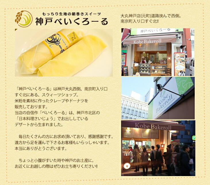 「神戸べいくろーる」「神戸べいくろーる」は神戸大丸西側、南京町入り口 すぐ北にある、スウィーツショップ。米粉を素材に 作ったクレープやドーナツを販売しております。 当店の自信作「べいくろーる」は、神戸市北区の 「日本料理さいじょう」でお出ししているデザートから 生まれました。 ちょっと小腹がすいた時や神戸のお土産に。 お近くにお越しの際はぜひお立ち寄りください!!