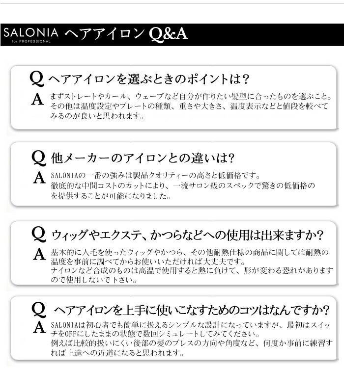 SALONIA ダブルイオンストレート ヘアアイロン
