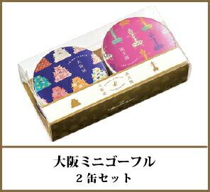 大阪ミニゴーフル 2缶セット