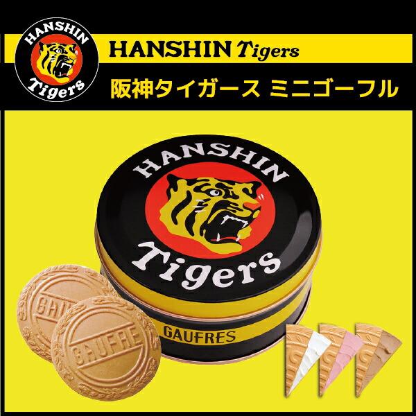 【阪神タイガース】阪神ミニゴーフル