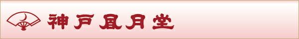 神戸風月堂の600円以内おすすめ商品