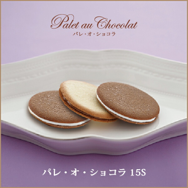 神戸クッキー 詰め合わせ パレ・オ・ショコラ