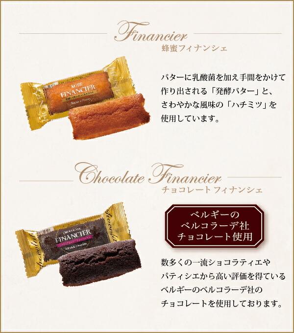 フィナンシェ&チョコレート・フィナンシェ