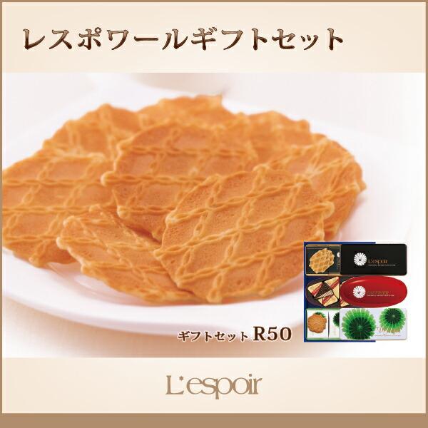 【贈り物】には神戸銘菓の【ギフトセット】R50