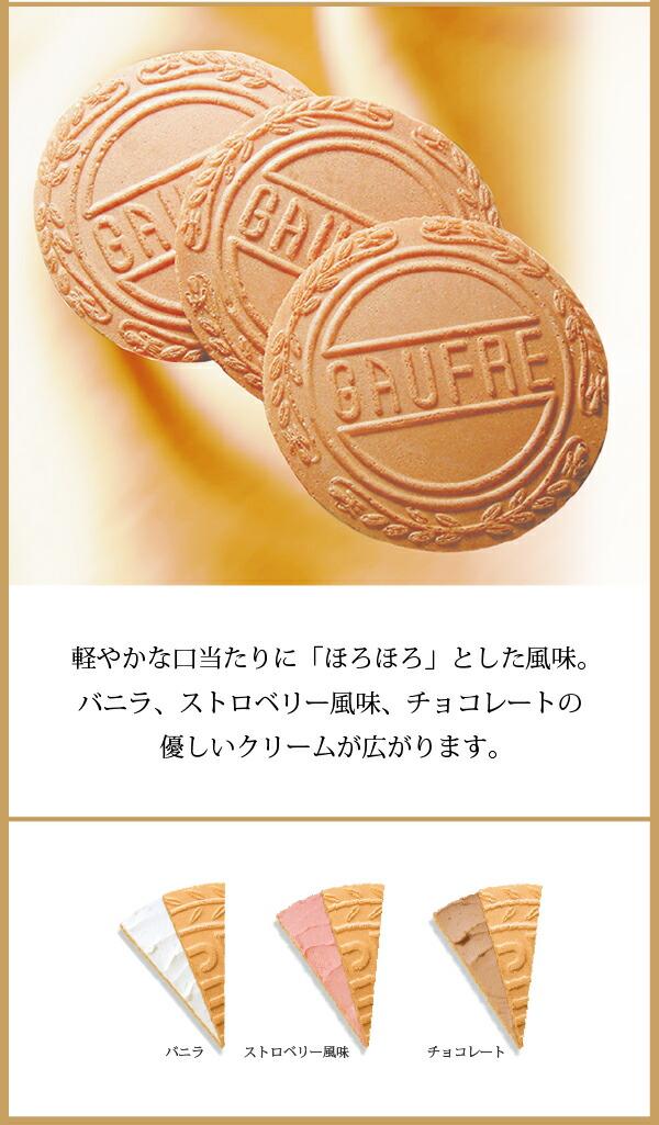 ジャパンミニゴーフル 3入