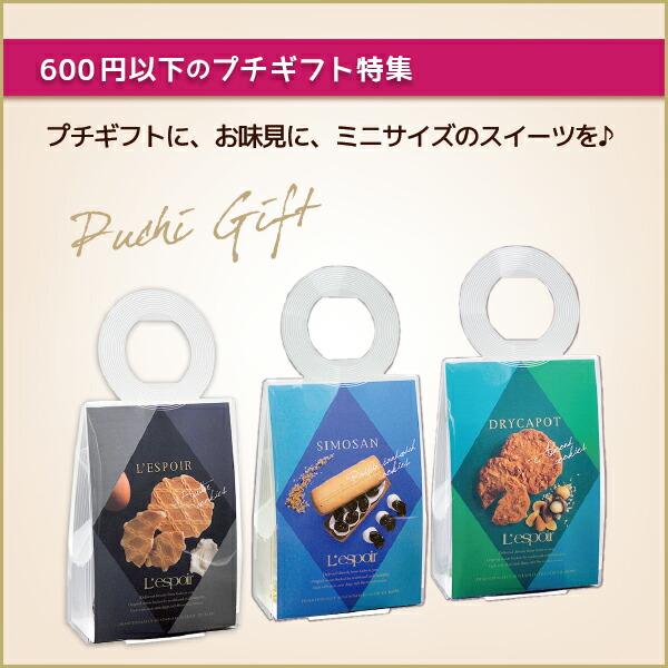 【600円】以下のプチギフト特集