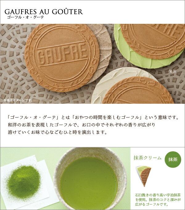 ゴーフル・オ・グーテ(抹茶)