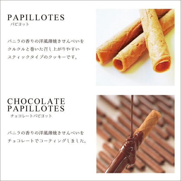 パピヨット&チョコレートパピヨット