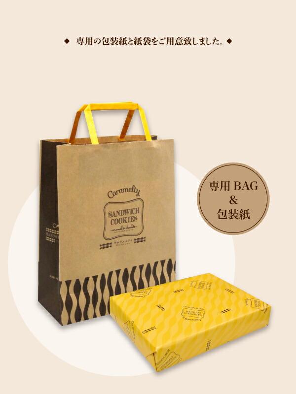 専用包装紙&専用袋