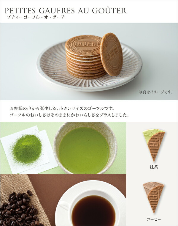 プティーゴーフル・オ・グーテ(抹茶&コーヒー)