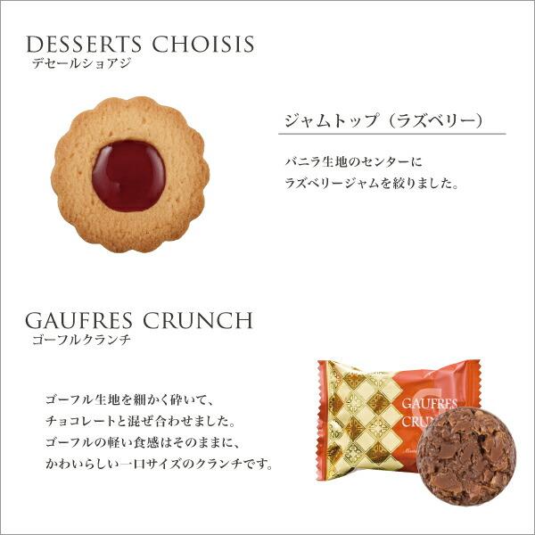 ジャムトップクッキー&ゴーフルクランチ