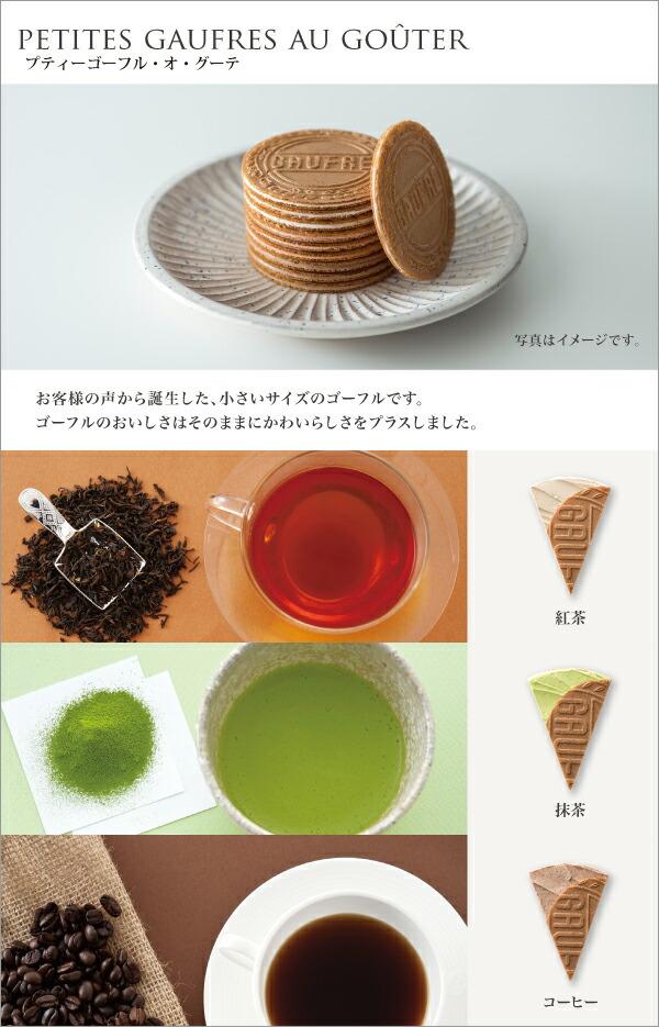 プティーゴーフル・オ・グーテ(抹茶・紅茶・コーヒー)
