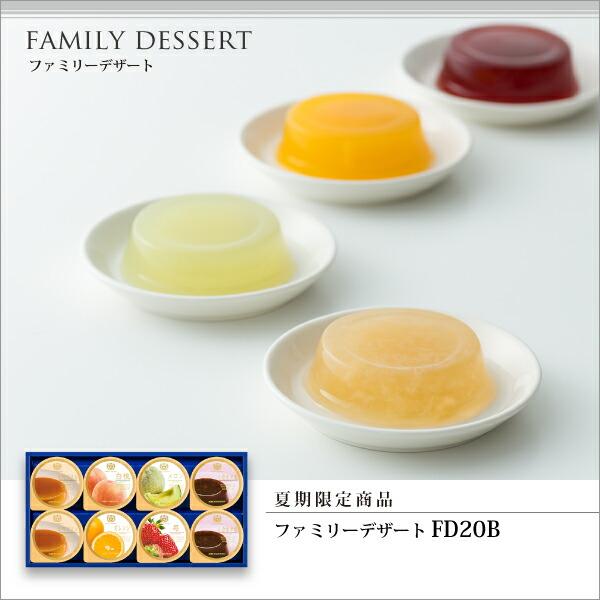 ファミリーデザートFD20B