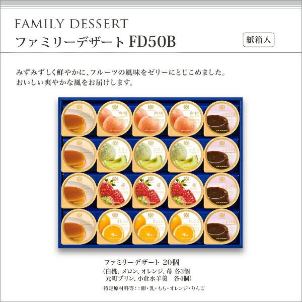ファミリーデザートFD50B