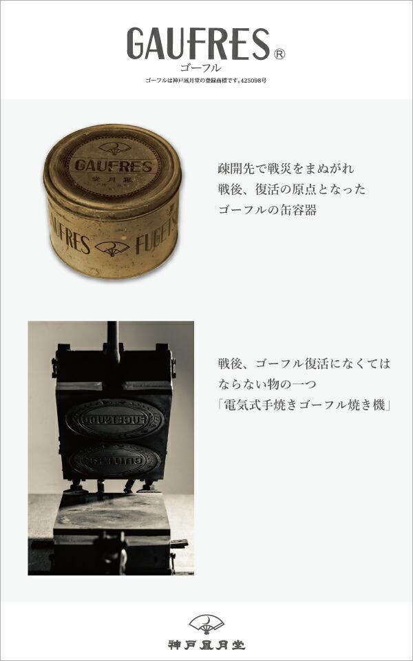 オールドゴーフル缶&焼き機