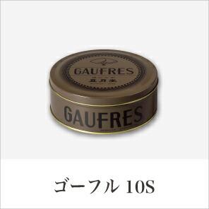 ゴーフル 10S