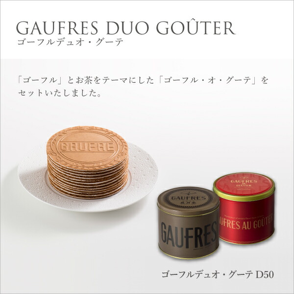 紅茶 抹茶 コーヒー風味 ゴーフルデュオ・グーテD50