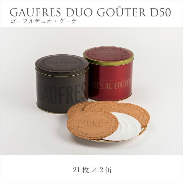ゴーフルデュオ・グーテD50