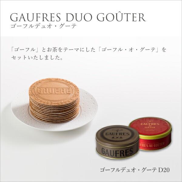 紅茶 抹茶 コーヒー風味 ゴーフル・オ・グーテD20
