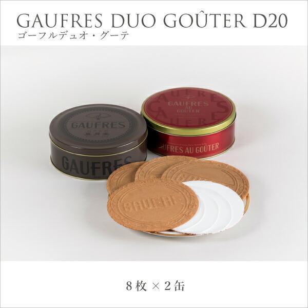 ゴーフルデュオ・グーテD20