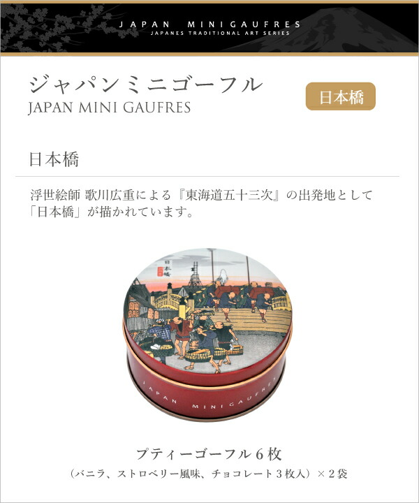 ジャパンミニゴーフル 日本橋
