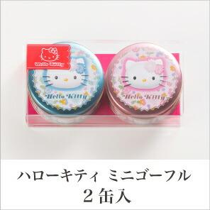 ハローキティミニゴーフル 2缶入