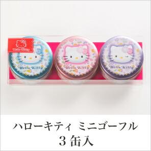 ハローキティミニゴーフル 3缶入