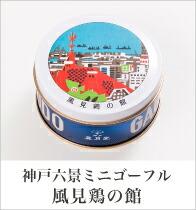 神戸六景ミニゴーフル 風見鶏
