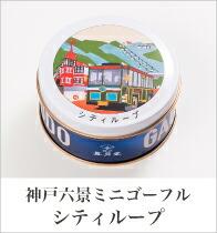 神戸六景ミニゴーフル シティループ