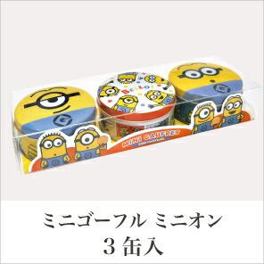 ミニゴーフルミニオン 3缶入