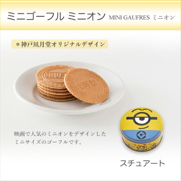 ミニゴーフル ミニオン スチュアート