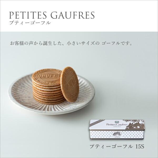 神戸銘菓 プティーゴーフル 15S