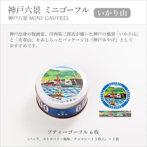 神戸六景ミニゴーフル いかり山
