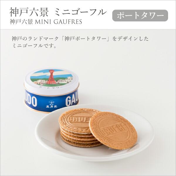 【神戸みやげ】神戸六景ミニゴーフル ポートタワー