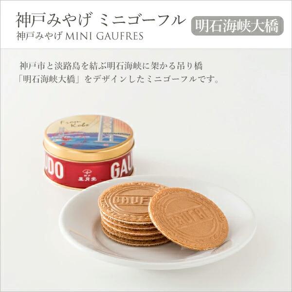 【神戸みやげ】明石海峡大橋ミニゴーフル