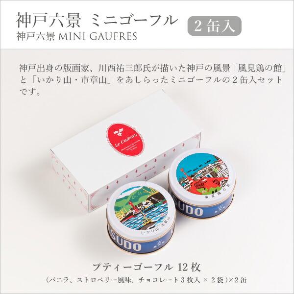神戸六景ミニゴーフル2缶入
