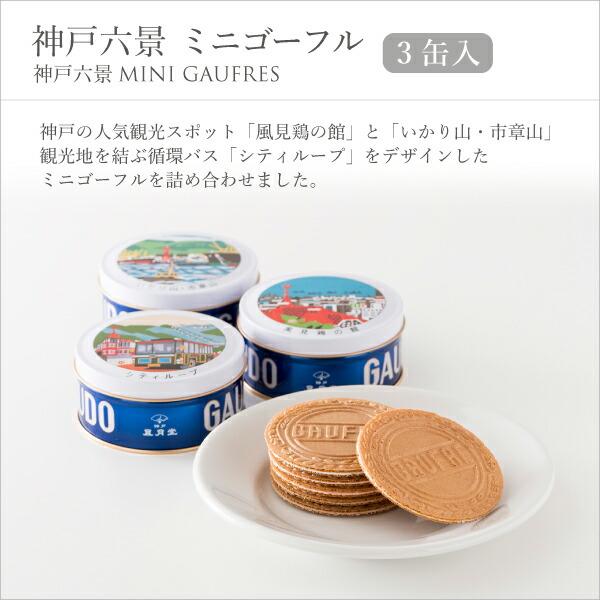 【神戸みやげ】神戸六景ミニゴーフル 3入