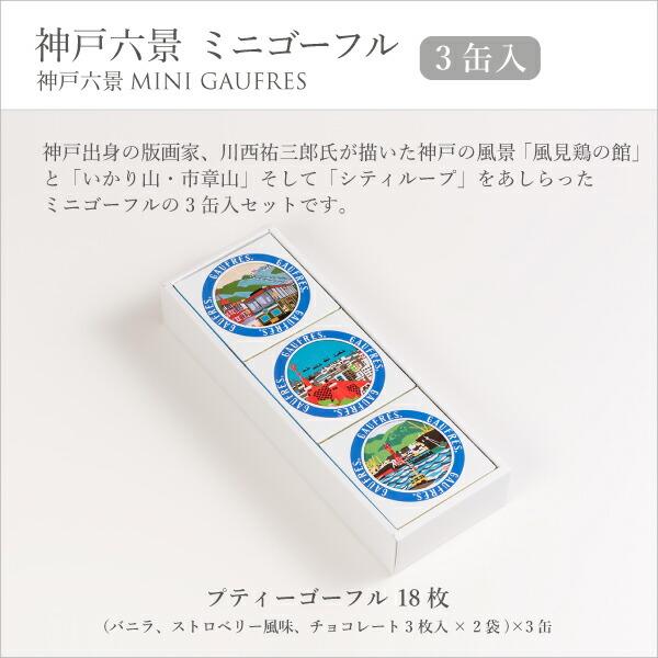 神戸六景ミニゴーフル3缶入