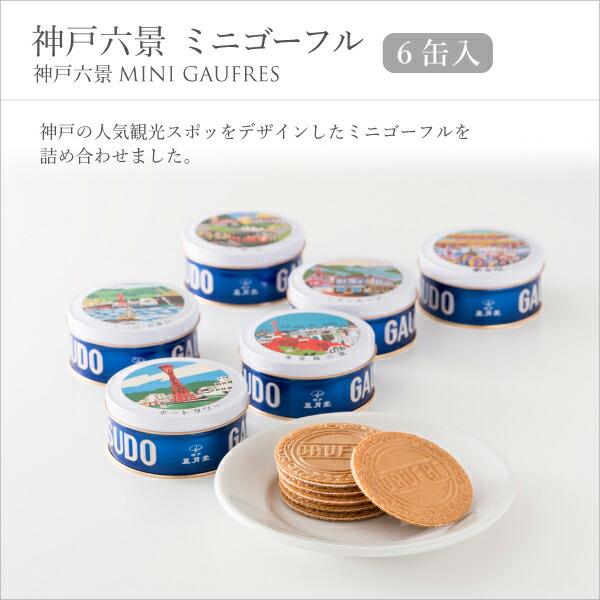 【神戸みやげ】神戸六景ミニゴーフル 6入
