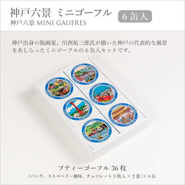 神戸六景ミニゴーフル6缶入