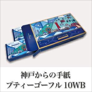 神戸からの手紙 プティーゴーフル10WB